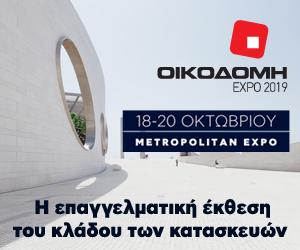 Oikodomi_Expo_2019
